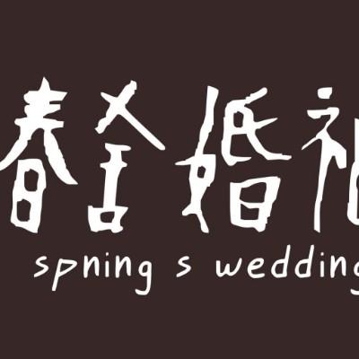 策划师春舍婚礼