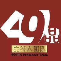 中国•49品主持人团队