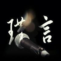 中国贾家军·瑾言·执行团队